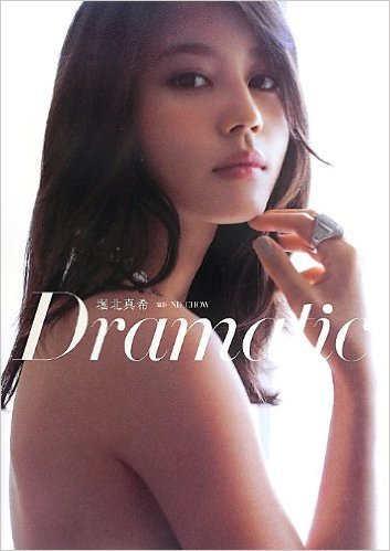 Amazon.co.jp: 堀北真希写真集 Dramatic: ND CHOW: 本 (30903)